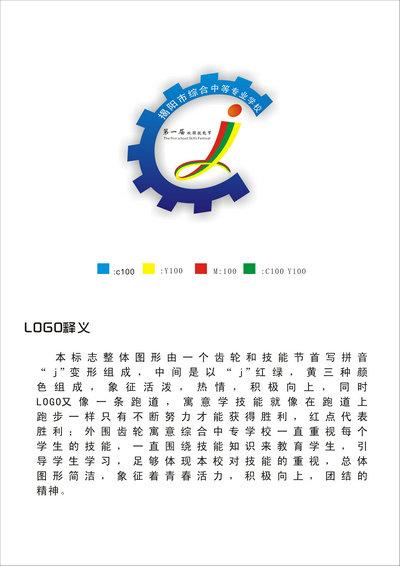 计算机平面设计专业技能节优秀学生作品展示